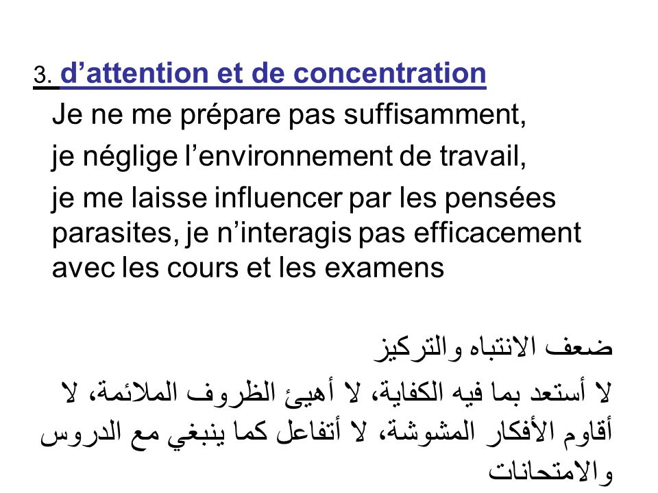 3. d'attention et de concentration
