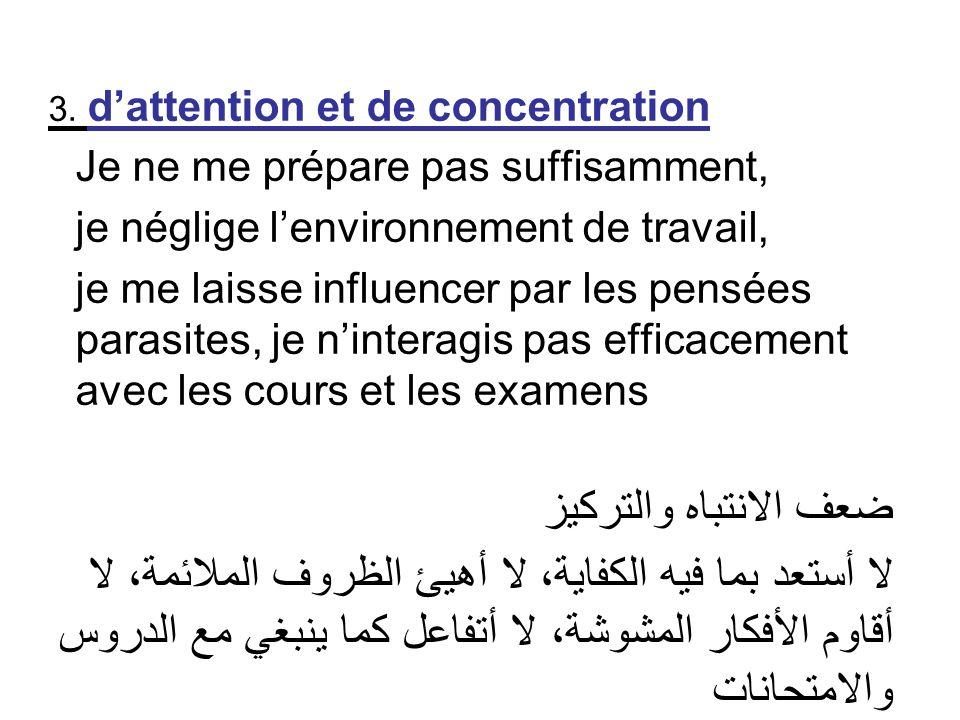 3. d'attention et de concentration