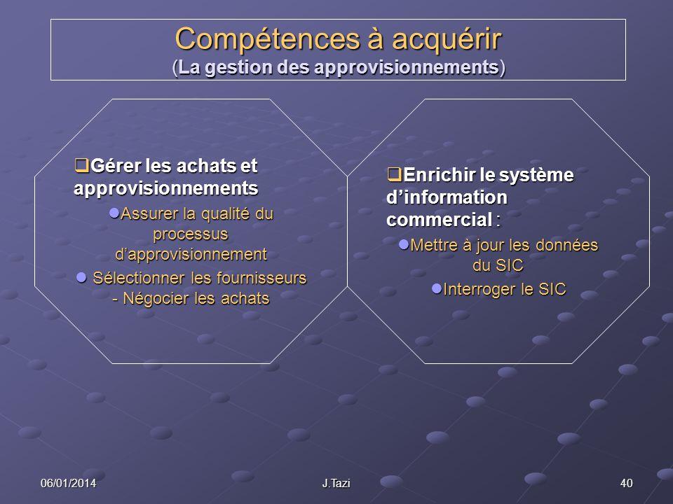 Compétences à acquérir (La gestion des approvisionnements)