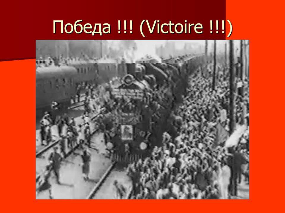 Победа !!! (Victoire !!!)