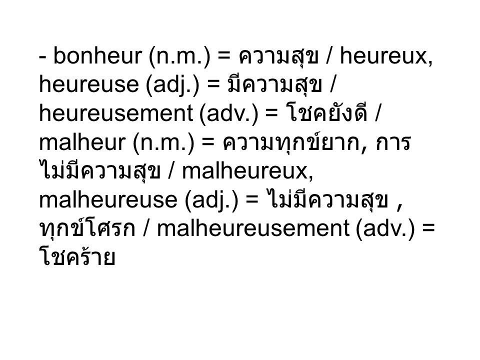 - bonheur (n. m. ) = ความสุข / heureux, heureuse (adj