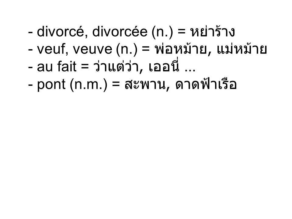 - divorcé, divorcée (n. ) = หย่าร้าง - veuf, veuve (n