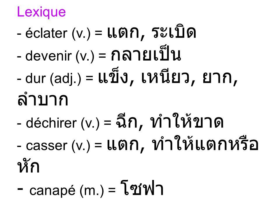 canapé (m.) = โซฟา Lexique éclater (v.) = แตก, ระเบิด
