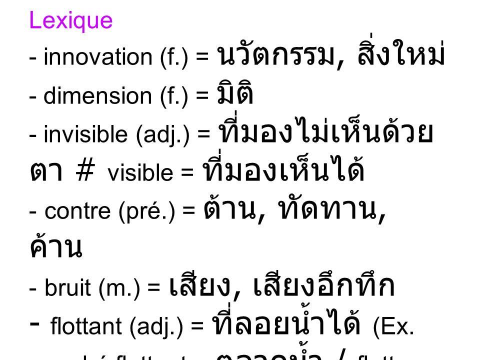 Lexique innovation (f.) = นวัตกรรม, สิ่งใหม่ dimension (f.) = มิติ invisible (adj.) = ที่มองไม่เห็นด้วยตา # visible = ที่มองเห็นได้