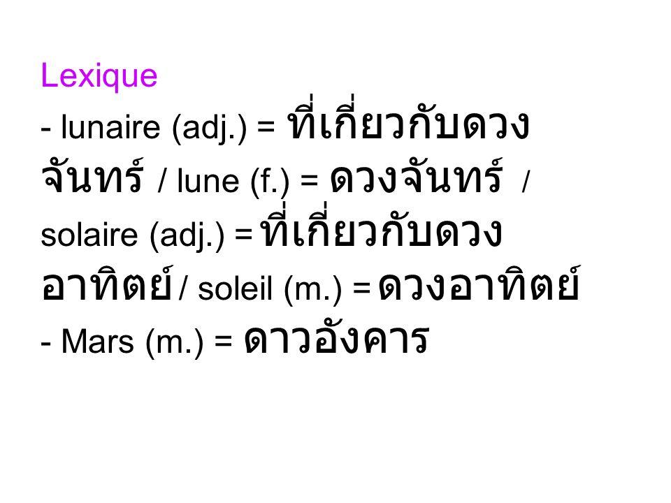 Lexique lunaire (adj.) = ที่เกี่ยวกับดวงจันทร์ / lune (f.) = ดวงจันทร์ / solaire (adj.) = ที่เกี่ยวกับดวงอาทิตย์ / soleil (m.) = ดวงอาทิตย์