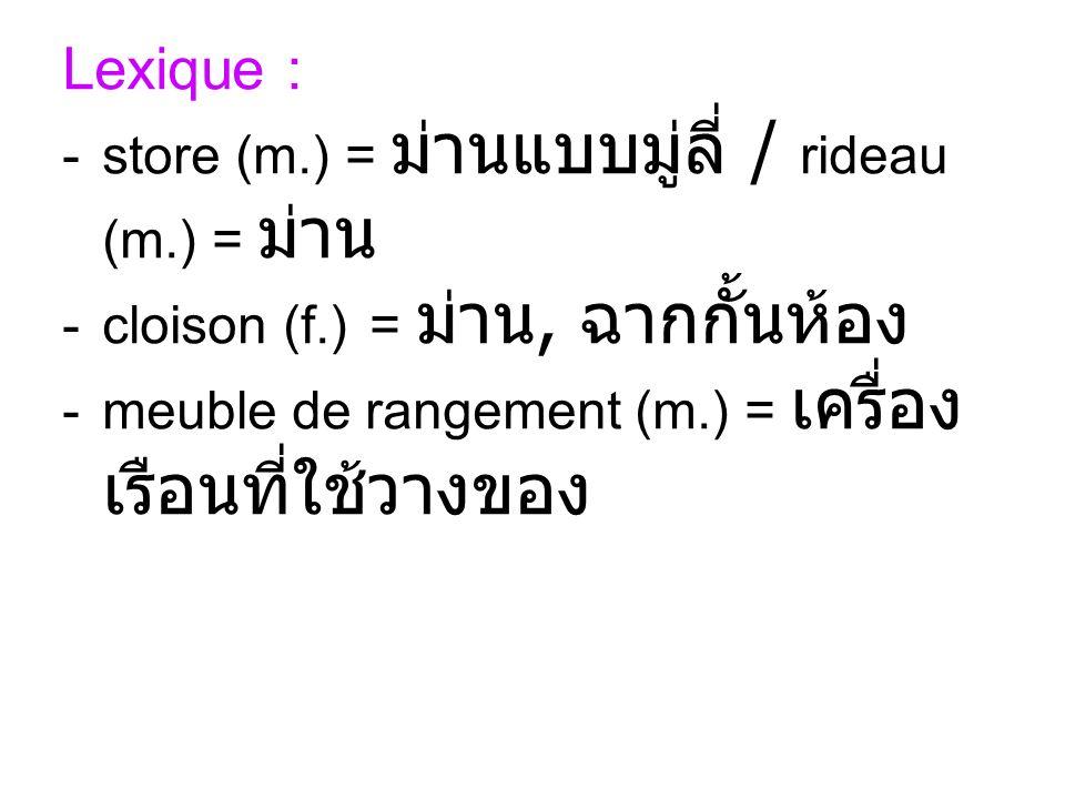 Lexique : store (m.) = ม่านแบบมู่ลี่ / rideau (m.) = ม่าน