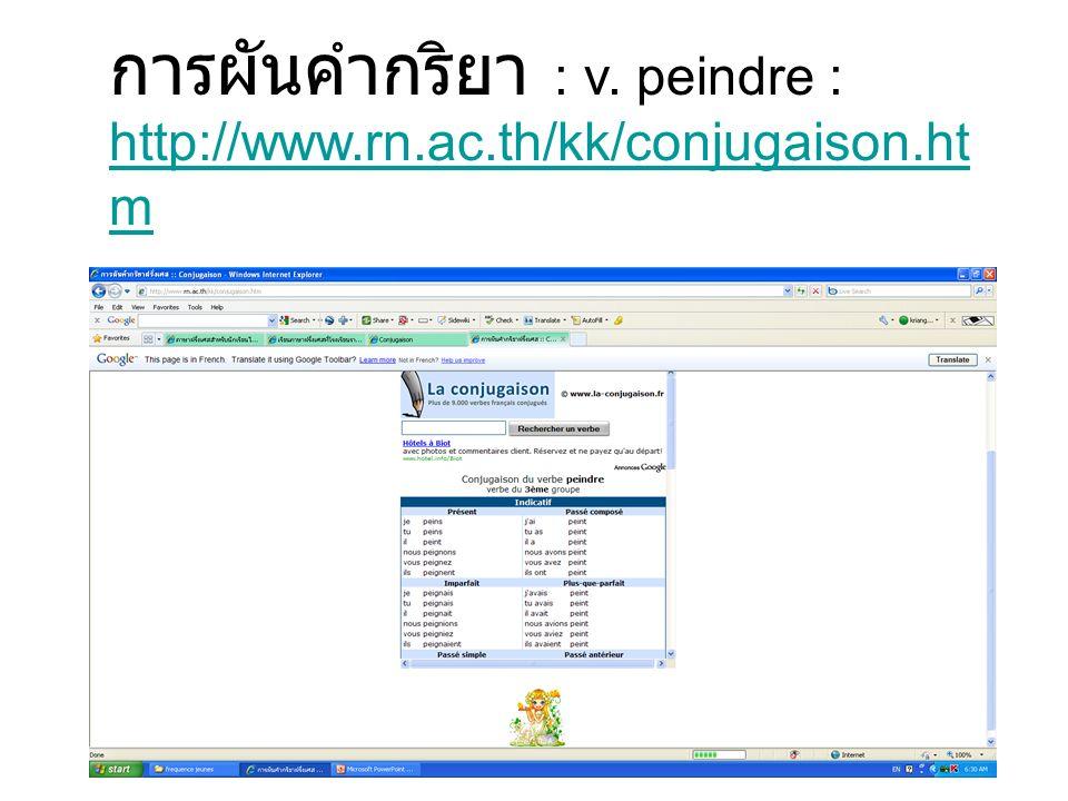 การผันคำกริยา : v. peindre : http://www.rn.ac.th/kk/conjugaison.htm