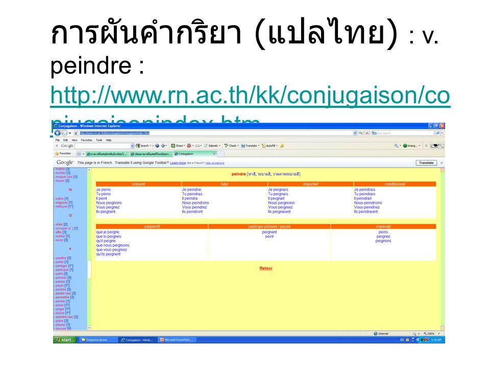 การผันคำกริยา (แปลไทย) : v. peindre : http://www. rn. ac