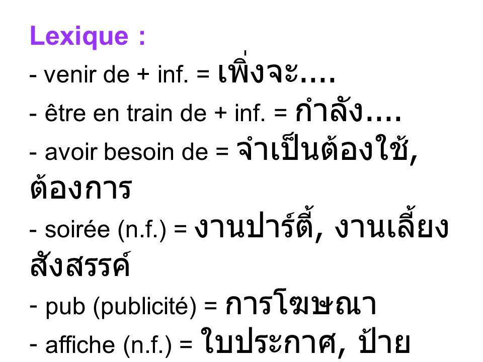 Lexique : venir de + inf. = เพิ่งจะ....