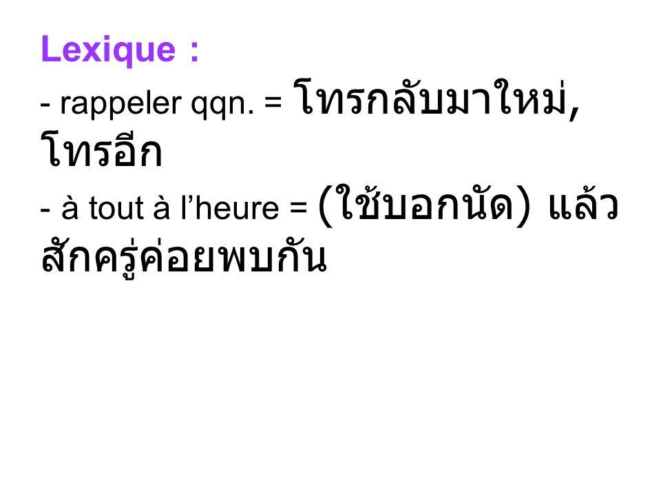 Lexique : rappeler qqn. = โทรกลับมาใหม่, โทรอีก