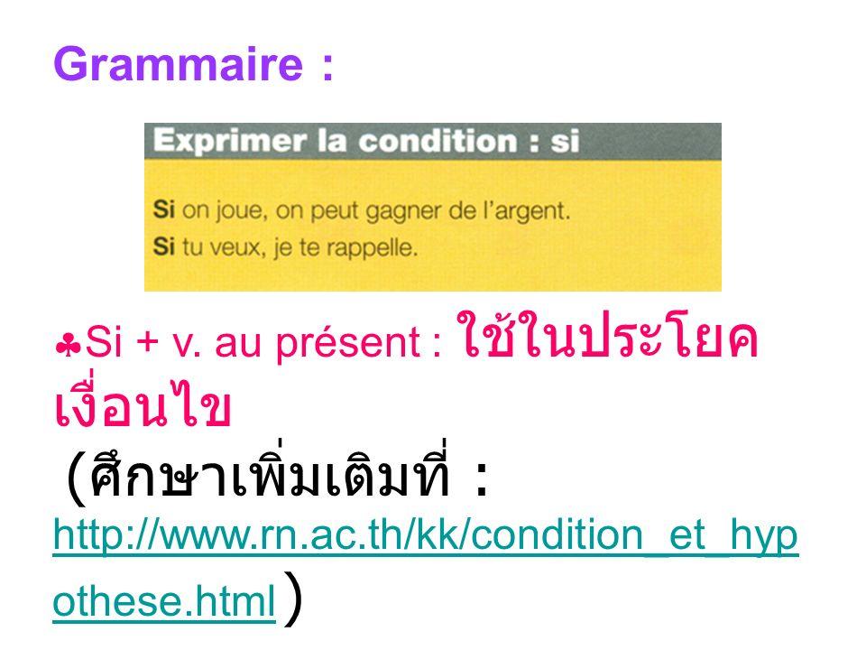 Grammaire : Si + v. au présent : ใช้ในประโยคเงื่อนไข
