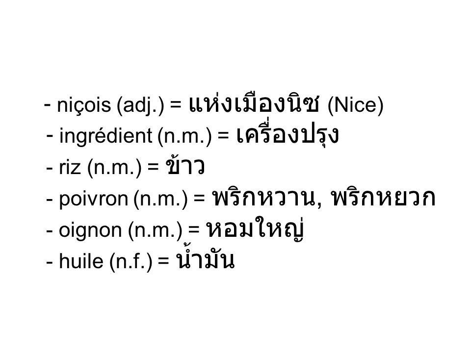 - niçois (adj. ) = แห่งเมืองนิซ (Nice) - ingrédient (n. m