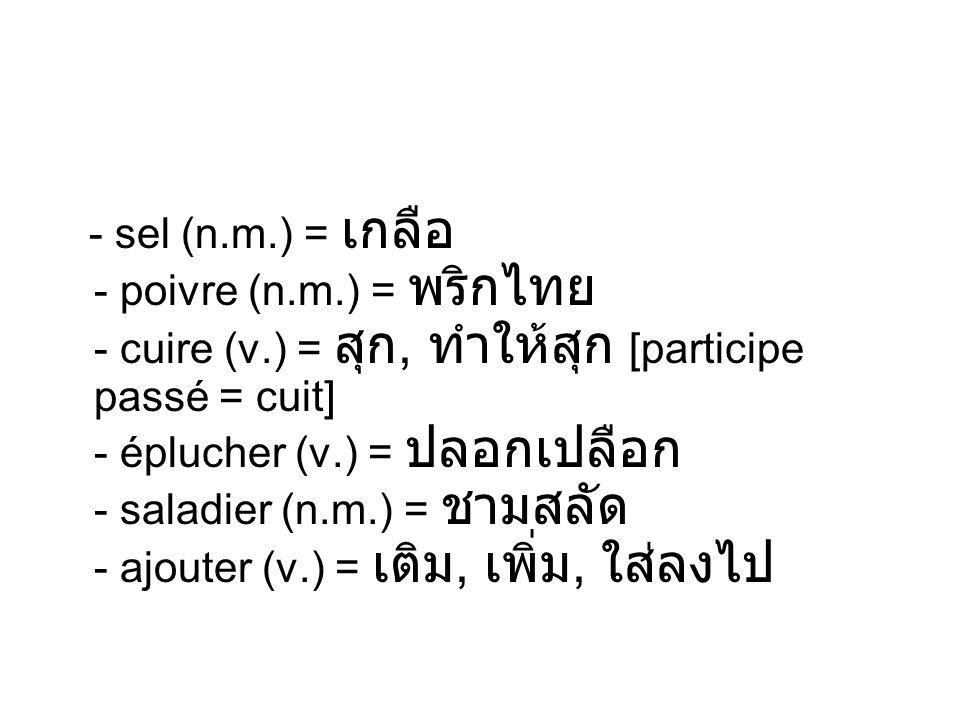 - sel (n. m. ) = เกลือ - poivre (n. m. ) = พริกไทย - cuire (v