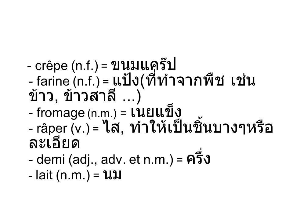 - crêpe (n. f. ) = ขนมแคร๊ป - farine (n. f