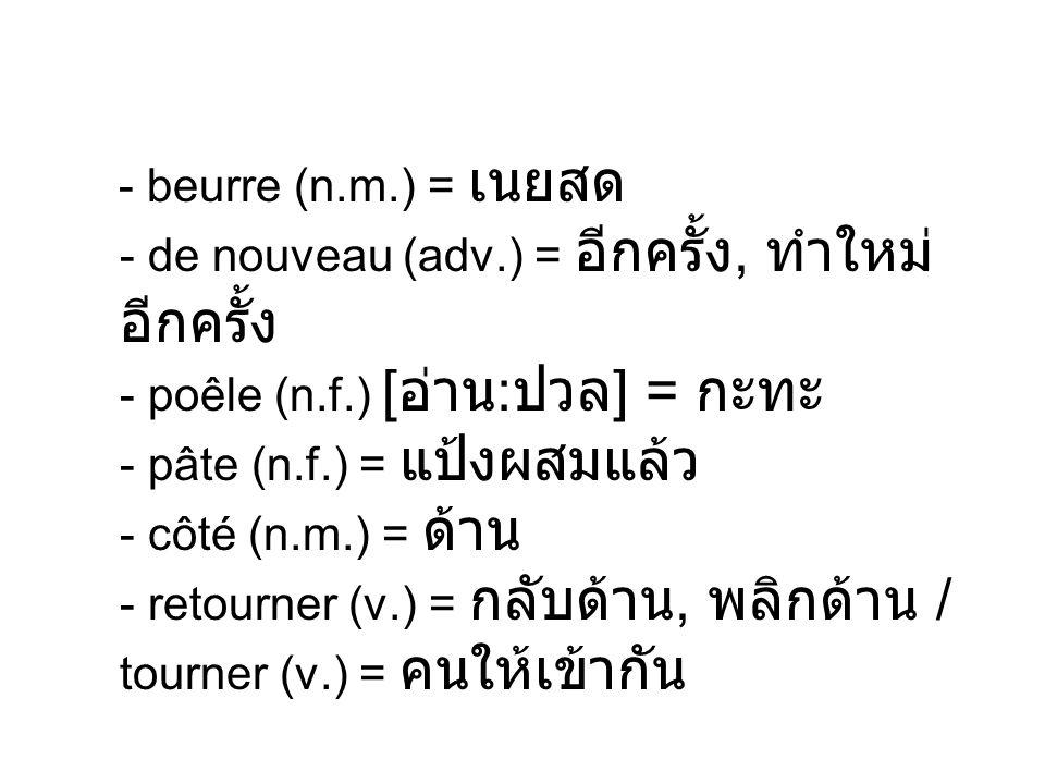 - beurre (n. m. ) = เนยสด - de nouveau (adv