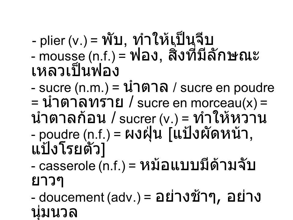 - plier (v. ) = พับ, ทำให้เป็นจีบ - mousse (n. f