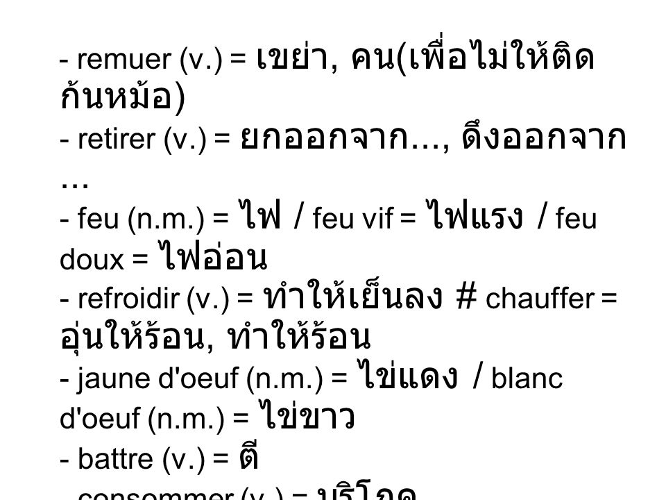 - remuer (v. ) = เขย่า, คน(เพื่อไม่ให้ติดก้นหม้อ) - retirer (v