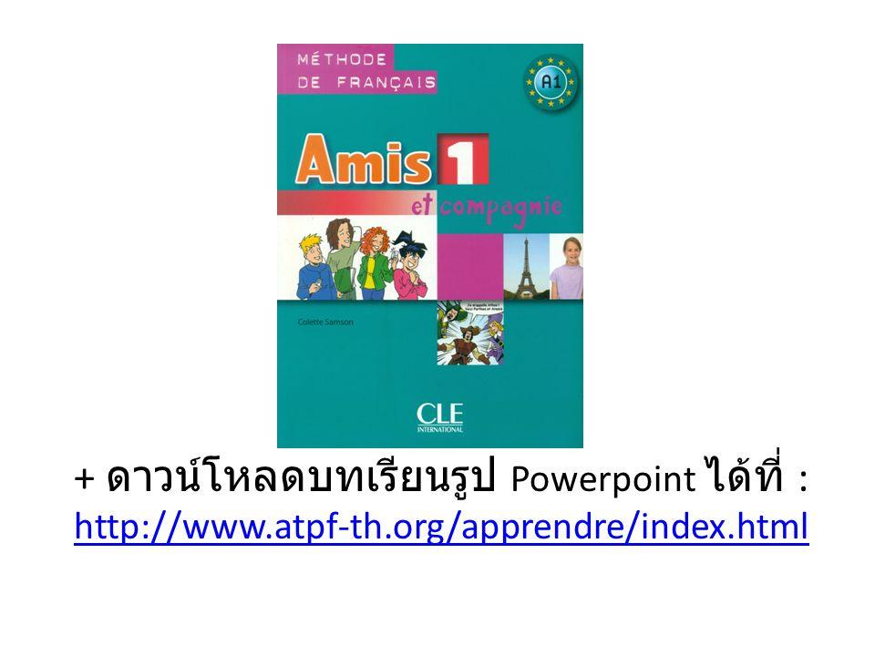 + ดาวน์โหลดบทเรียนรูป Powerpoint ได้ที่ : http://www. atpf-th