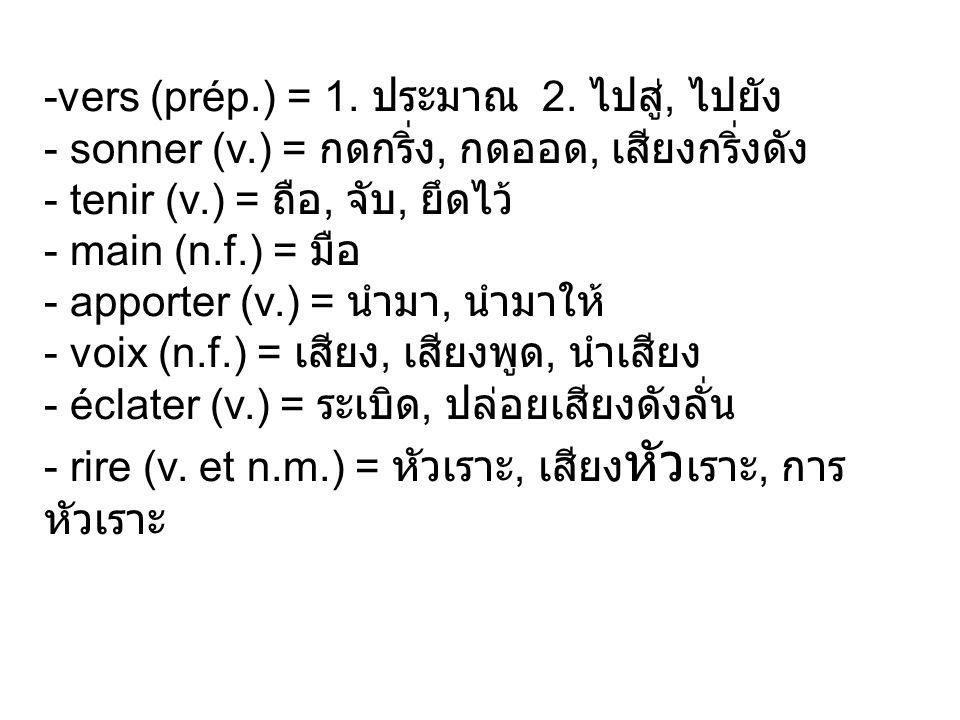 vers (prép. ) = 1. ประมาณ 2. ไปสู่, ไปยัง - sonner (v