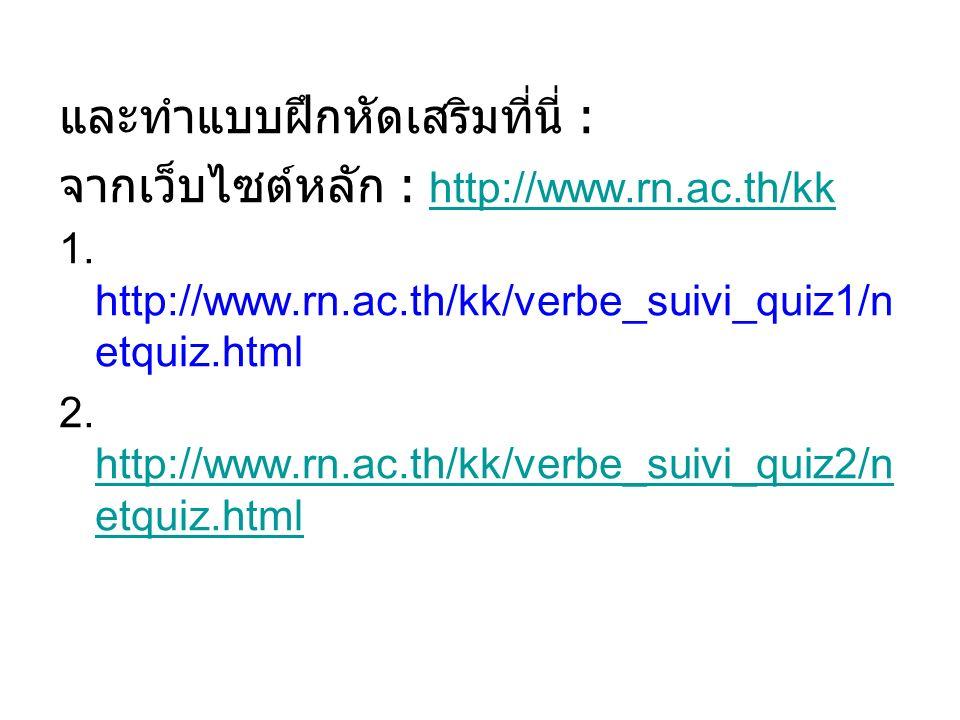 และทำแบบฝึกหัดเสริมที่นี่ : จากเว็บไซต์หลัก : http://www.rn.ac.th/kk