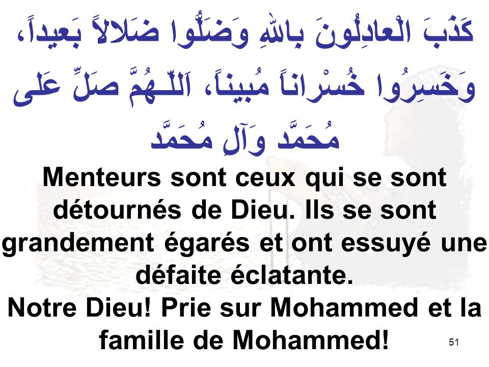 Notre Dieu! Prie sur Mohammed et la famille de Mohammed!