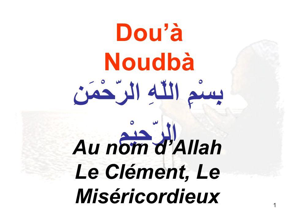 بِِسْمِ اللّهِ الرّحْمَنِ الرّحِيْمِ Le Clément, Le Miséricordieux