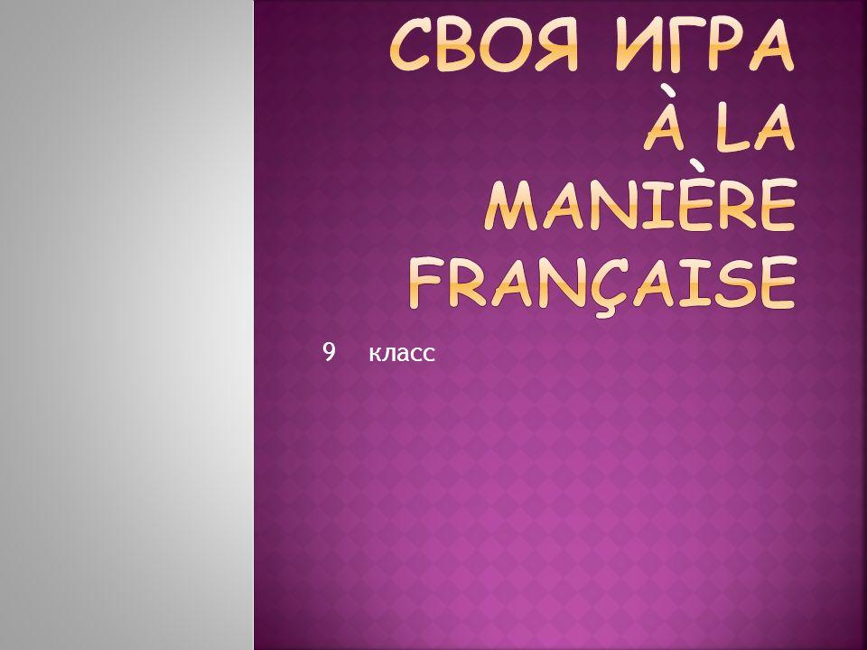 СВОЯ ИГРА à la manière française
