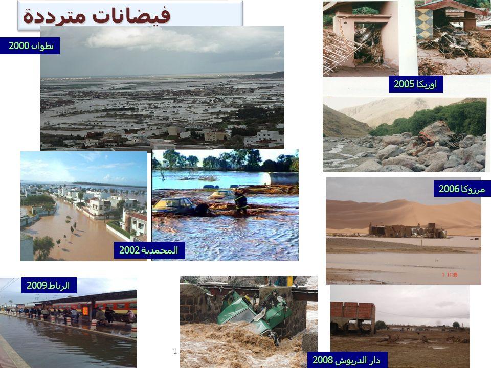 فيضانات مترددة تطوان 2000 اوريكا 2005 مرزوكا 2006 المحمدية 2002