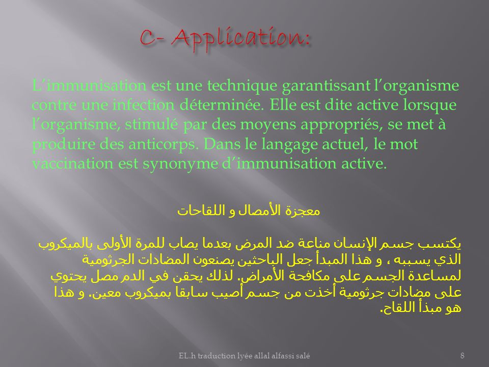 C- Application: