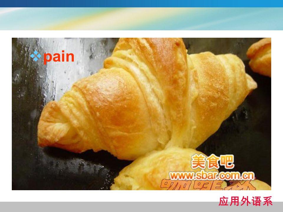 pain 应用外语系