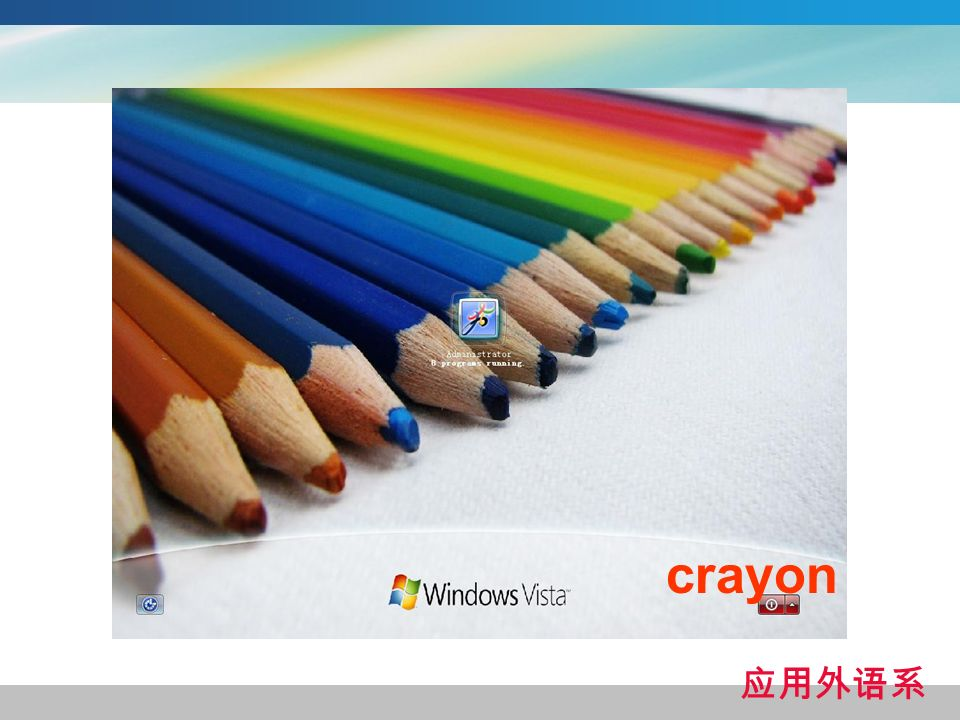 crayon 应用外语系