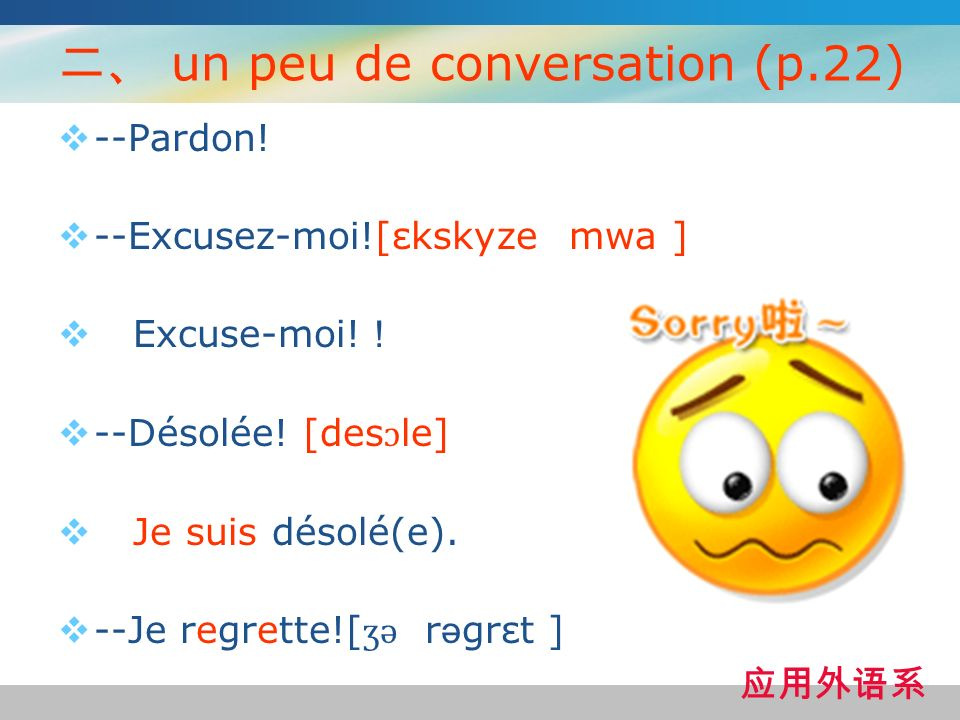 二、 un peu de conversation (p.22)