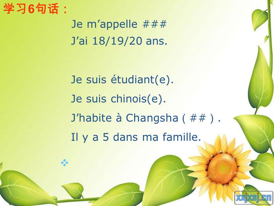学习6句话: Je m'appelle ### J'ai 18/19/20 ans. Je suis étudiant(e).