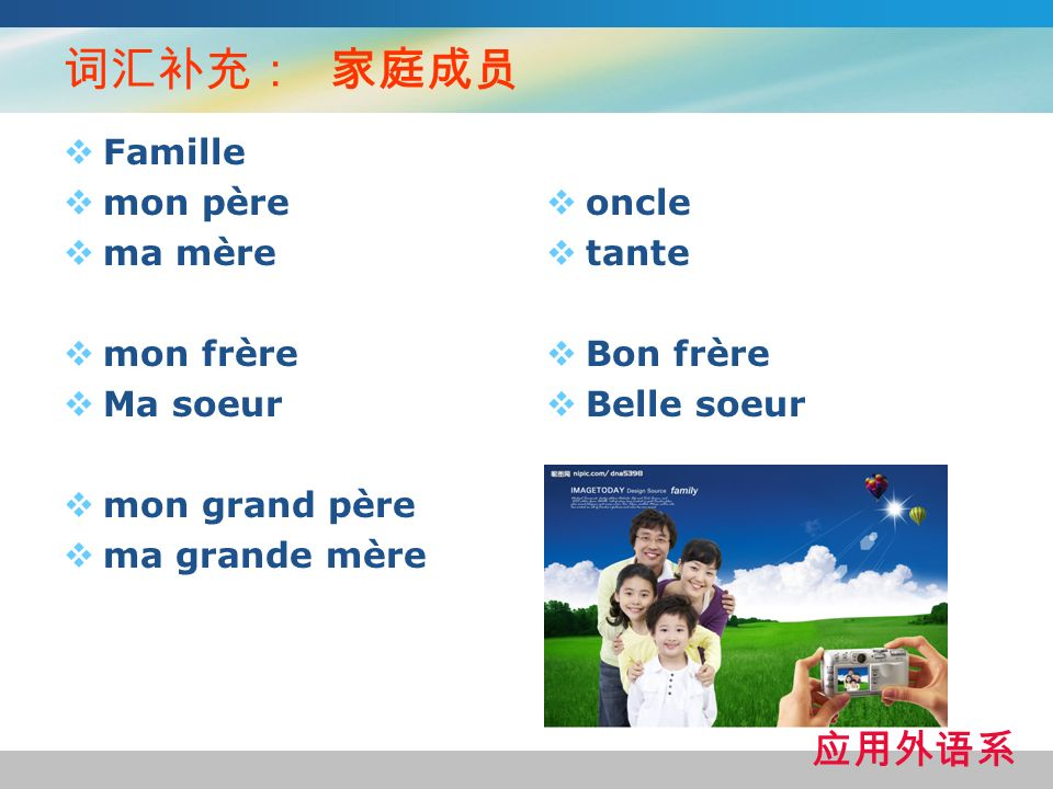 词汇补充: 家庭成员 应用外语系 Famille mon père ma mère mon frère Ma soeur