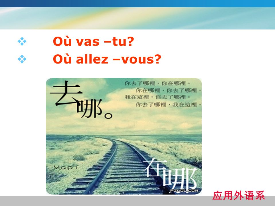Où vas –tu Où allez –vous 应用外语系