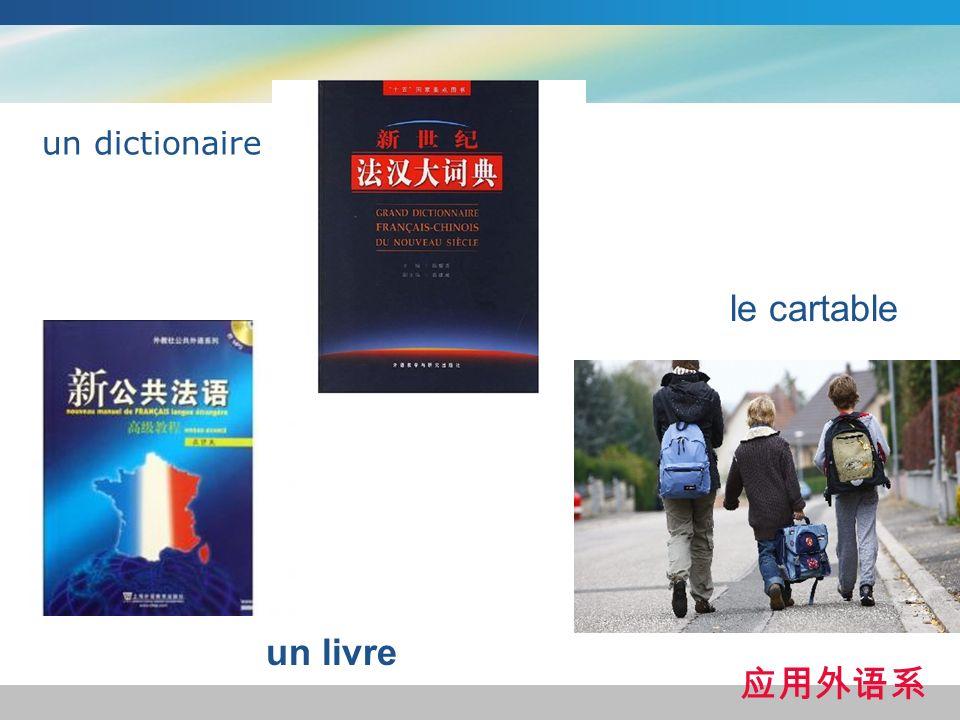un dictionaire le cartable un livre 应用外语系