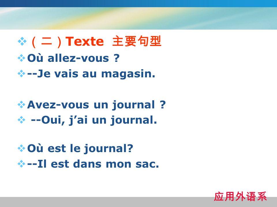 (二)Texte 主要句型 Où allez-vous --Je vais au magasin.