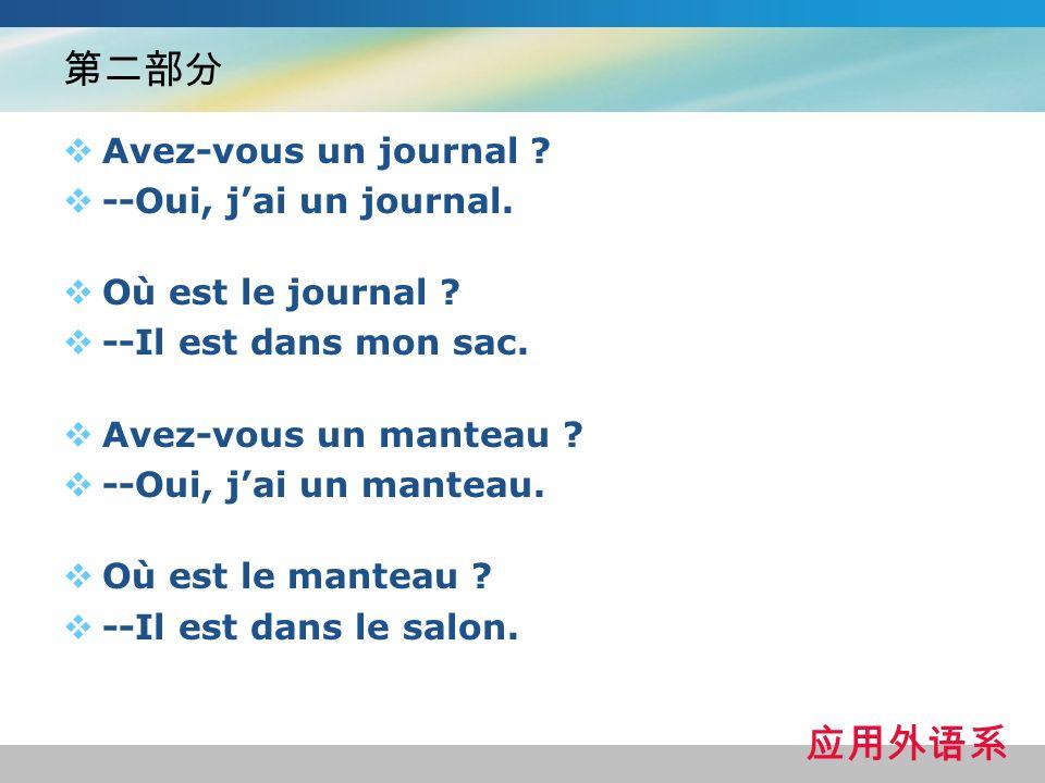 第二部分 应用外语系 Avez-vous un journal --Oui, j'ai un journal.