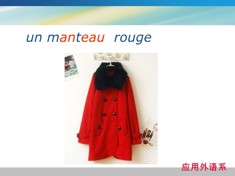 un manteau rouge 应用外语系