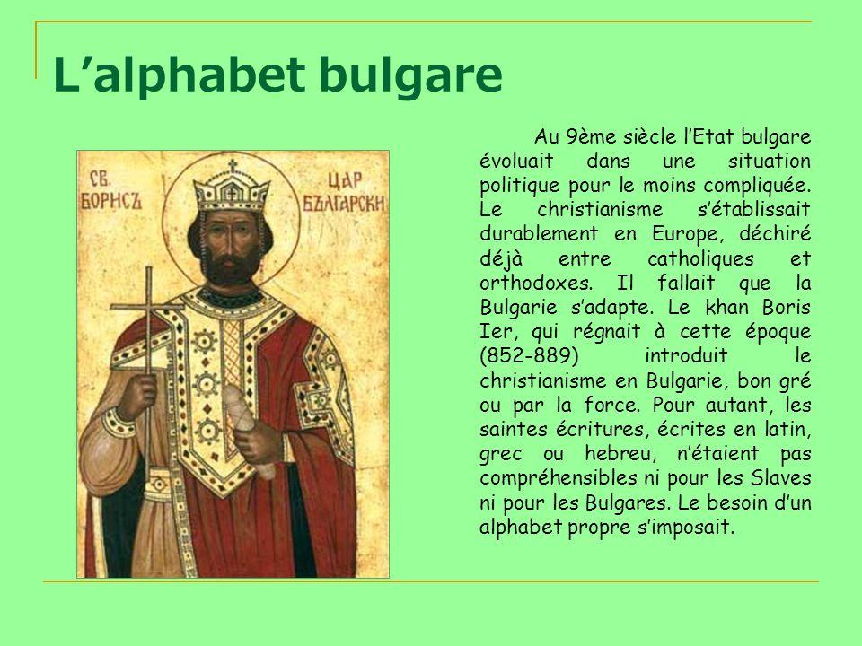 L'alphabet bulgare