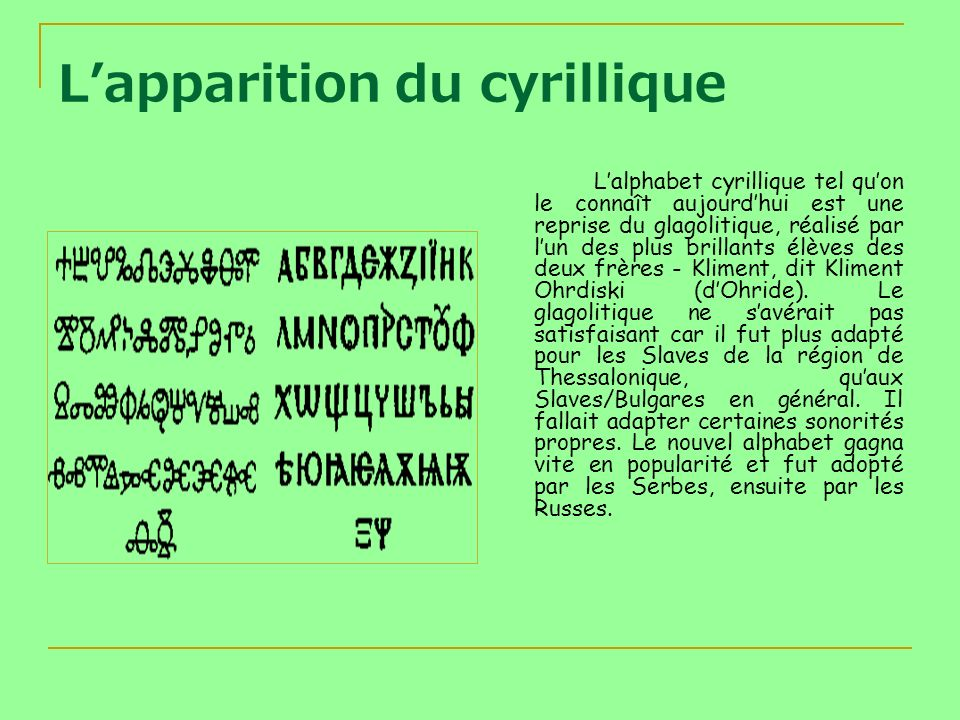 L'apparition du cyrillique