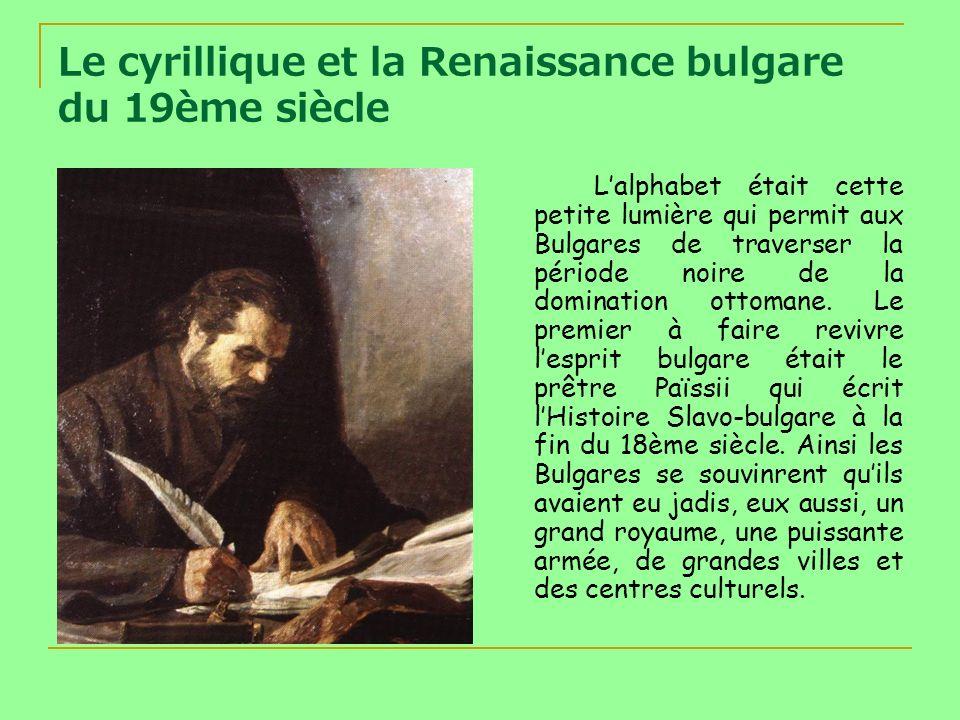 Le cyrillique et la Renaissance bulgare du 19ème siècle
