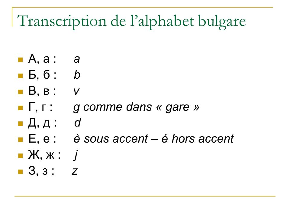 Transcription de l'alphabet bulgare