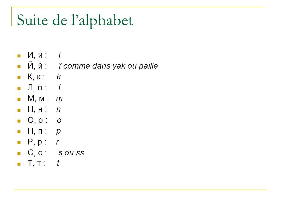 Suite de l'alphabet И, и : i Й, й : ï comme dans yak ou paille