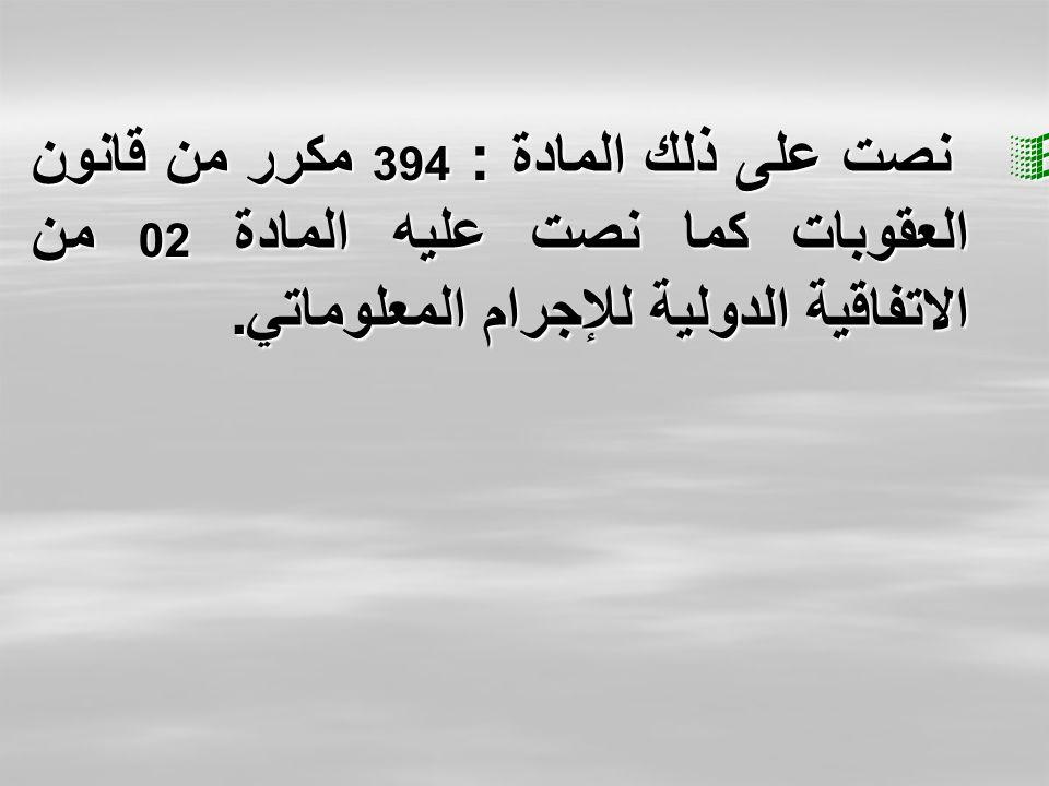 نصت على ذلك المادة : 394 مكرر من قانون العقوبات كما نصت عليه المادة 02 من الاتفاقية الدولية للإجرام المعلوماتي.