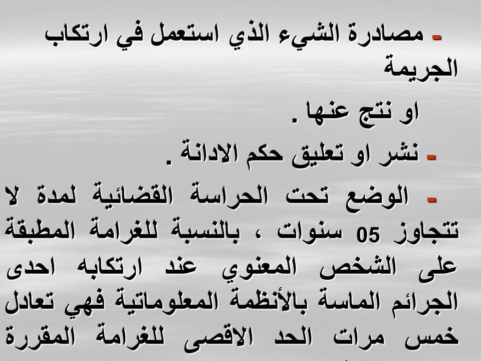 - نشر او تعليق حكم الادانة .