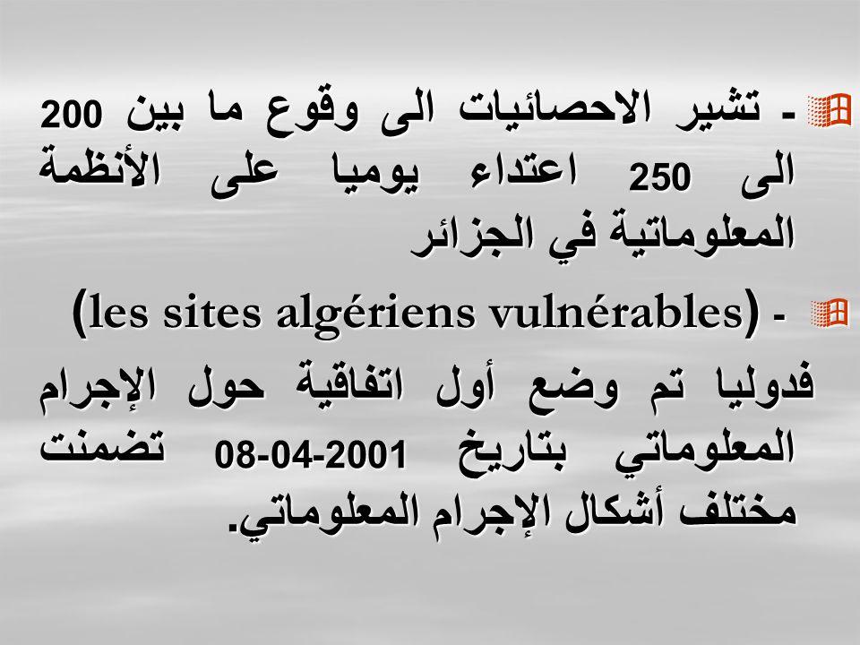 - تشير الاحصائيات الى وقوع ما بين 200 الى 250 اعتداء يوميا على الأنظمة المعلوماتية في الجزائر
