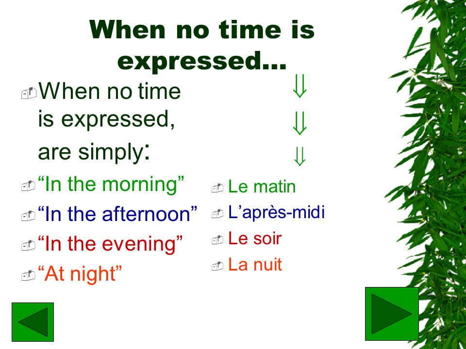 When no time is expressed…