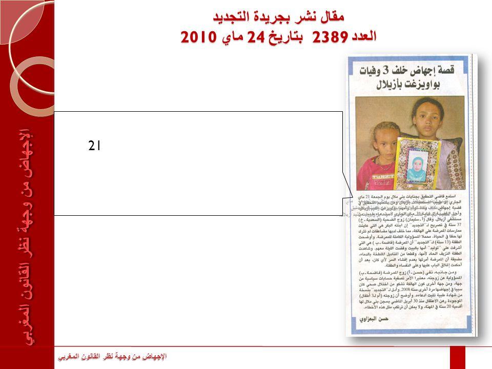 مقال نشر بجريدة التجديد 2010 ماي 24 بتاريخ 2389العدد