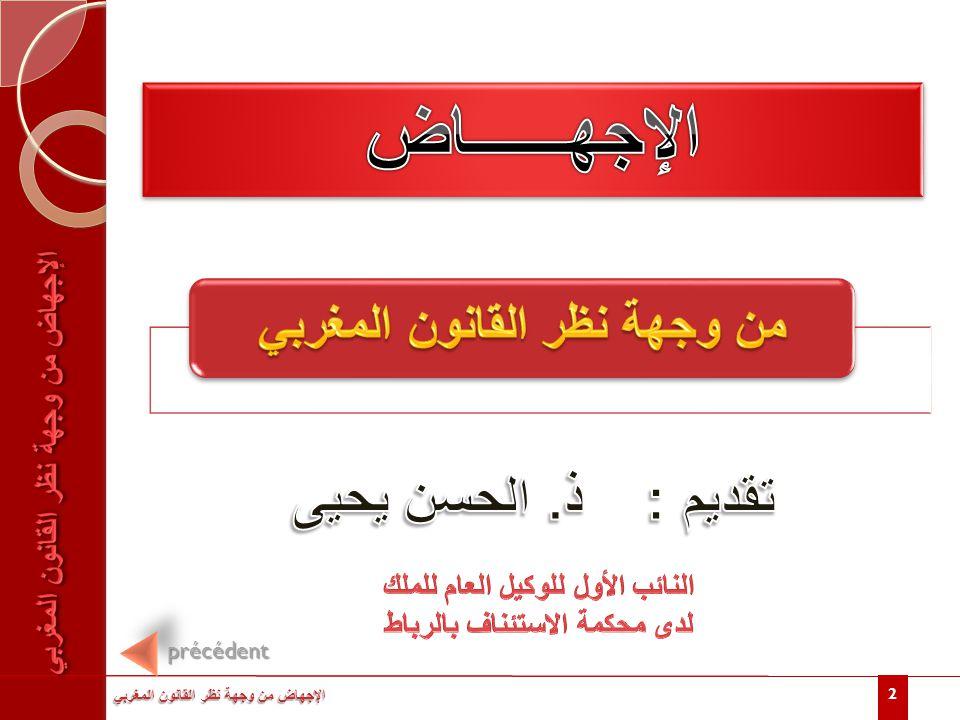 من وجهة نظر القانون المغربي